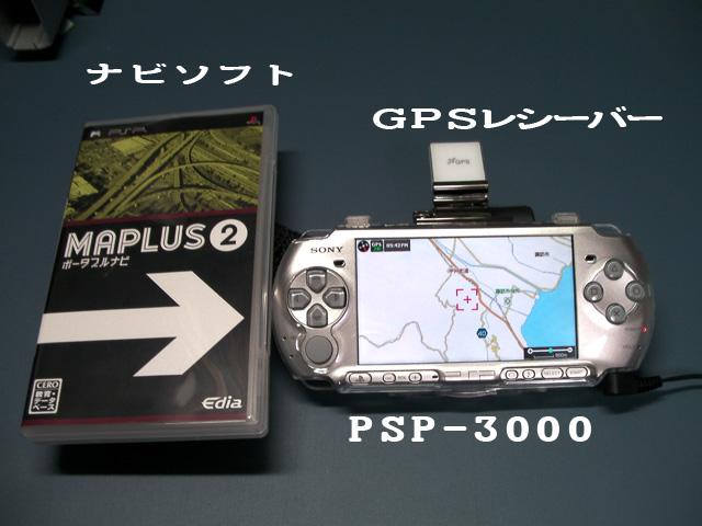 PSPでナビ