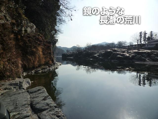 長瀞の荒川